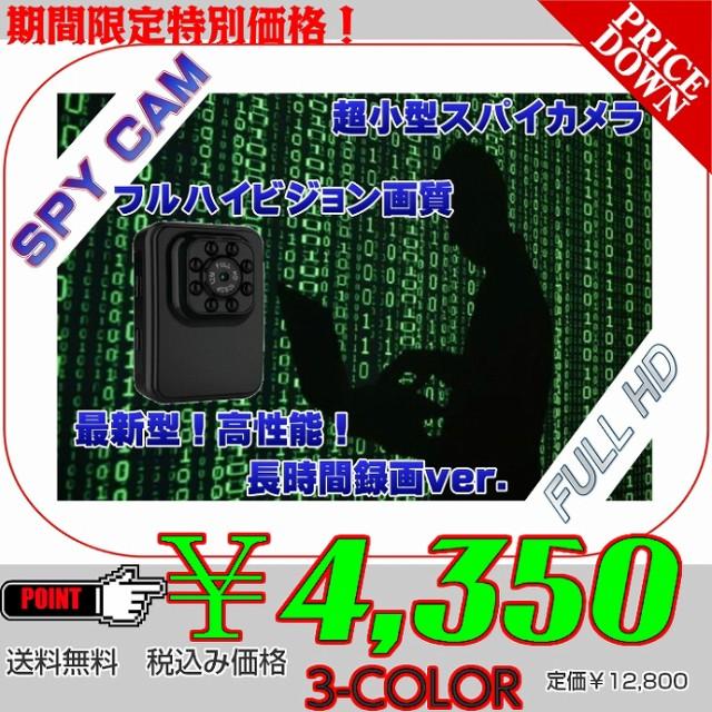 【送料無料・税込み】最新 R3 スパイ ミニ カメラ...
