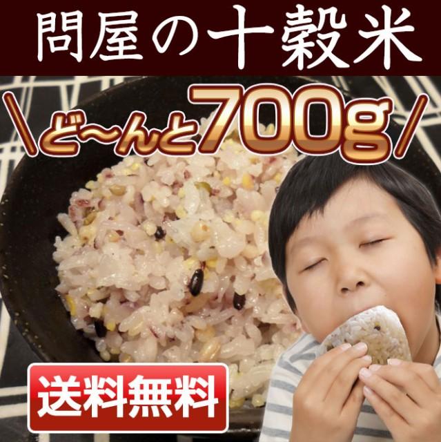 雑穀米お試しセット! 問屋の十穀米  700g【メー...