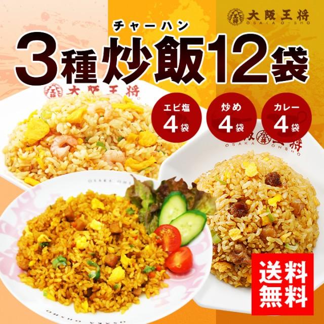 ≪大阪王将≫ チャーハン3種12袋セット(エビ塩・...