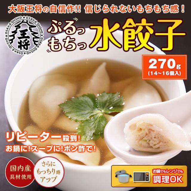 大阪王将水餃子 14〜16コ入♪モチモチの食感がク...