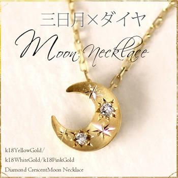 三日月 ネックレス ダイヤモンド K18YG/WG/PG 18k...