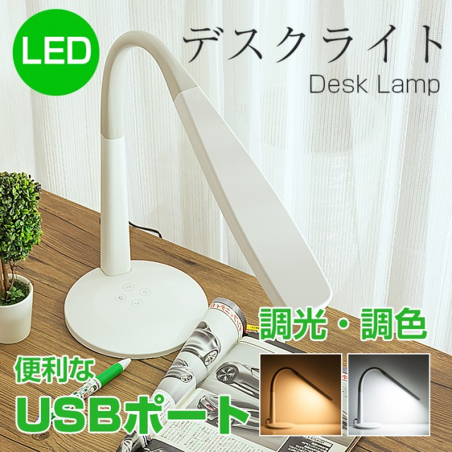 LED デスクライト 電気スタンド スタンドライト ...