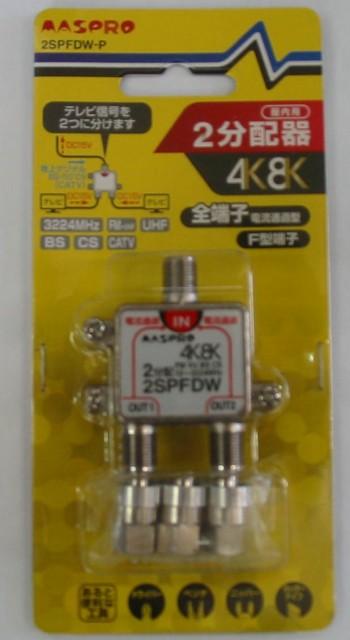 【在庫】マスプロ 4K・8K衛星放送(3224...
