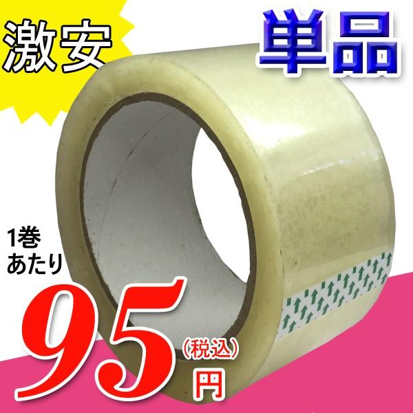 OPPテープ 幅50mm*厚さ0.055mm*長さ50m 梱包資材 ...