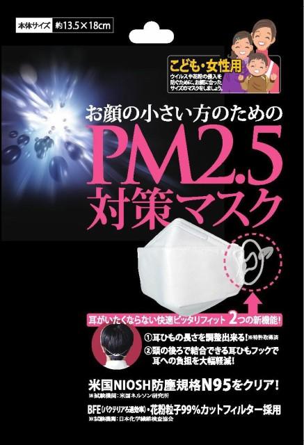 特許構造 東レ不織布を使用 pm2.5対策マスク こ...