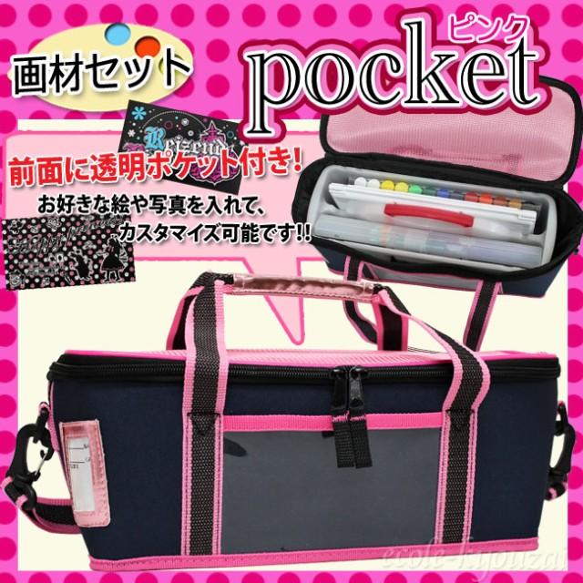 画材セット ポケットピンク 小学生女の子向けシン...