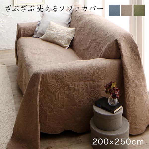送料無料 かけるだけでソファが変わるデザインソ...