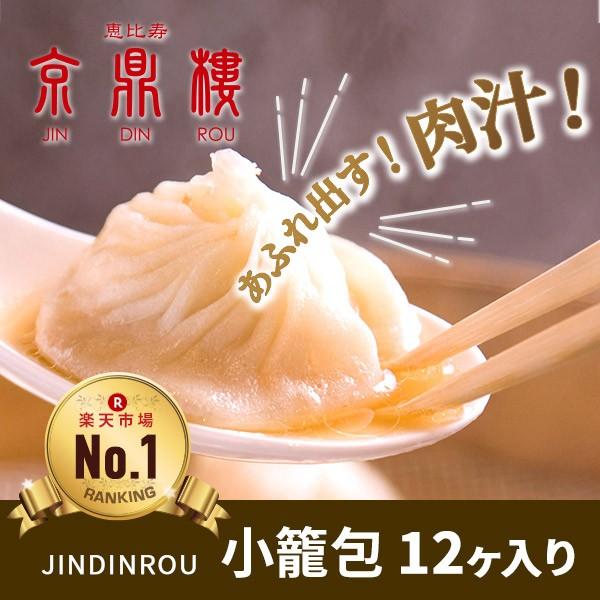 京鼎樓(ジンディンロウ)JINDINROU【お得小籠包 ...