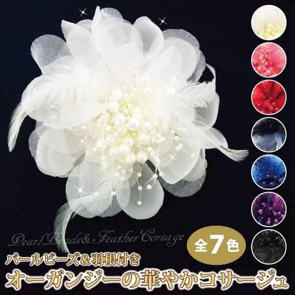【P20倍】コサージュ【メール便送料無料】オーガ...