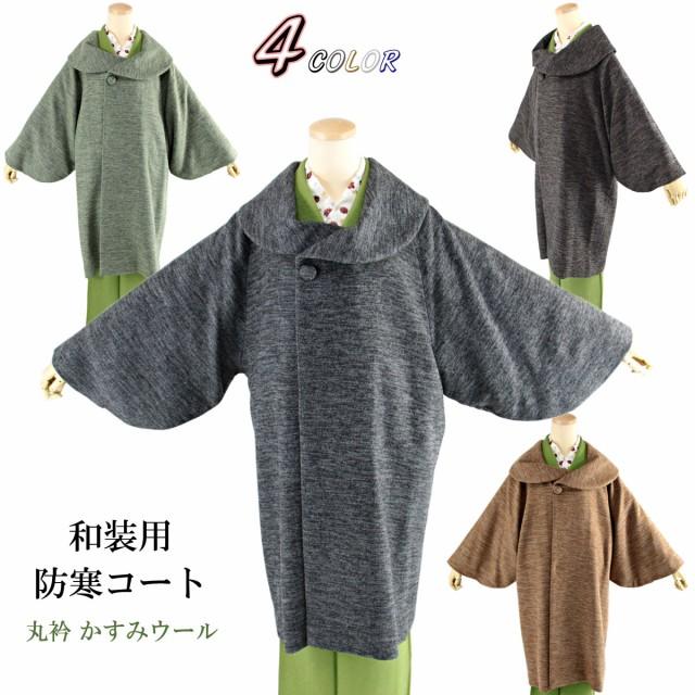 和装コート -73- ウールコート 丸衿 レディース ...
