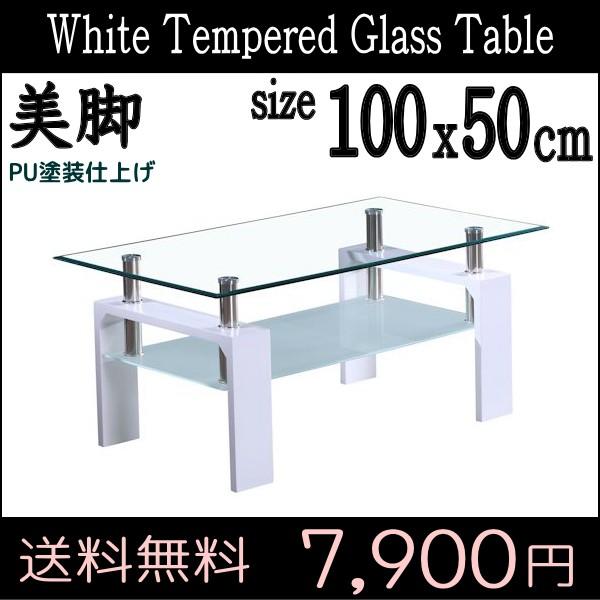 ホワイト ガラステーブル 幅100 奥行50  白  100x...