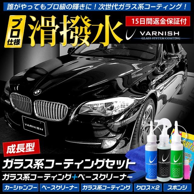 ガラス コーティング バーニッシュ ピカピカ洗車...