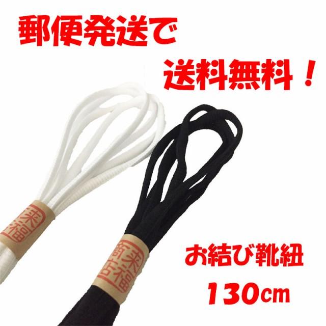 送料無料【靴紐 おむすび 130cm】