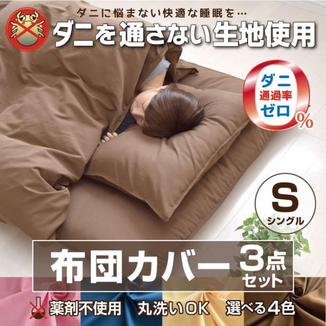 布団カバー3点セット シングル 掛布団カバー 枕カ...