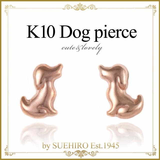 レディース ピアス K10 ピンクゴールド 10金 犬 ...