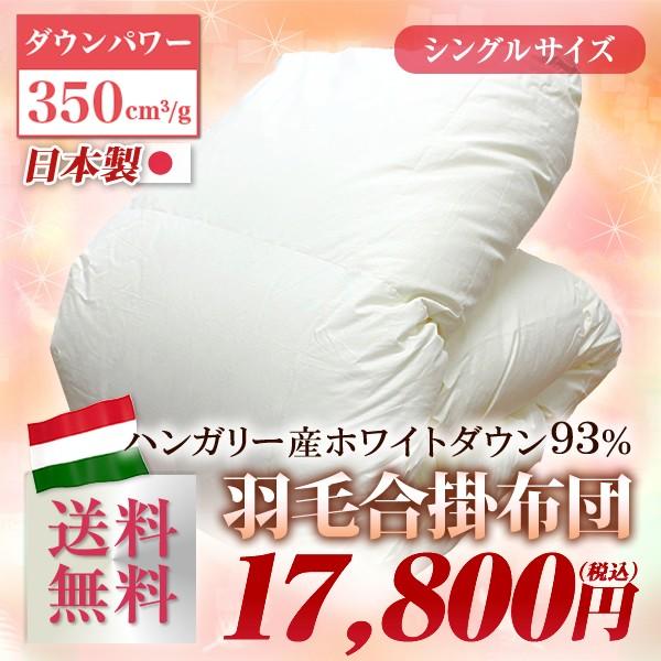 羽毛合掛布団 シングル 150×210cm【送料無料】超...