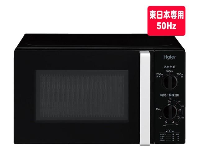 Haier ハイアール 電子レンジ (東日本・50Hz専用)...