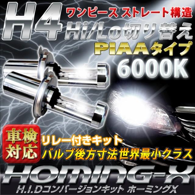 HIDキット H4 HI/LOW切り替え6000K PIAAタイプ ワ...
