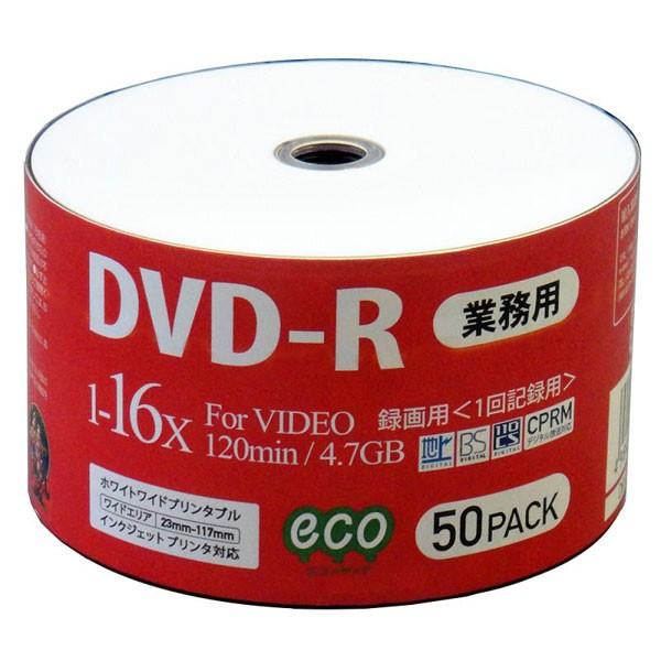送料無料 DVD-R 録画用 50枚 CPRM対応 ワイドプ...