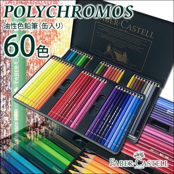 ファーバーカステル ポリクロモス 油性 色鉛筆 60...
