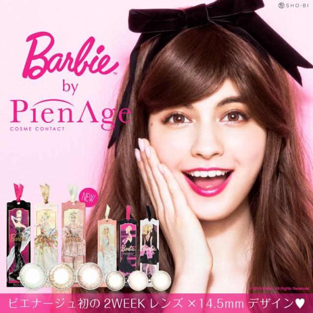 [メール便送料無料]Barbie by Pienage/2week/6枚...