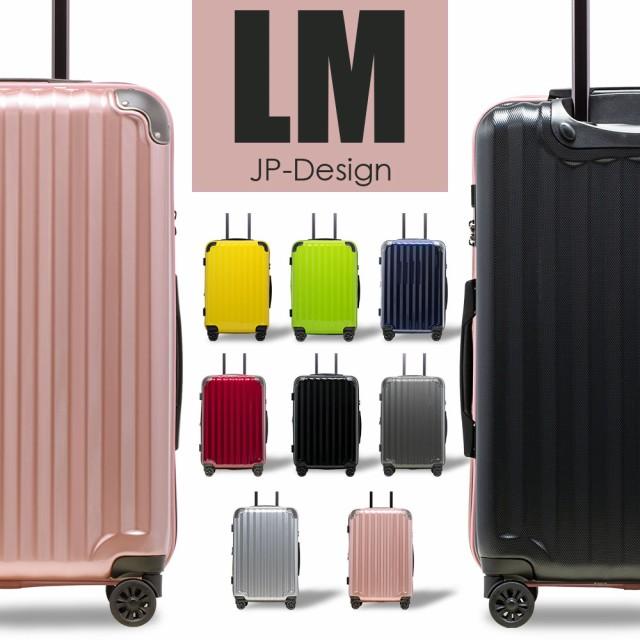 【アウトレット】スーツケース 中型 LMサイズ 100...