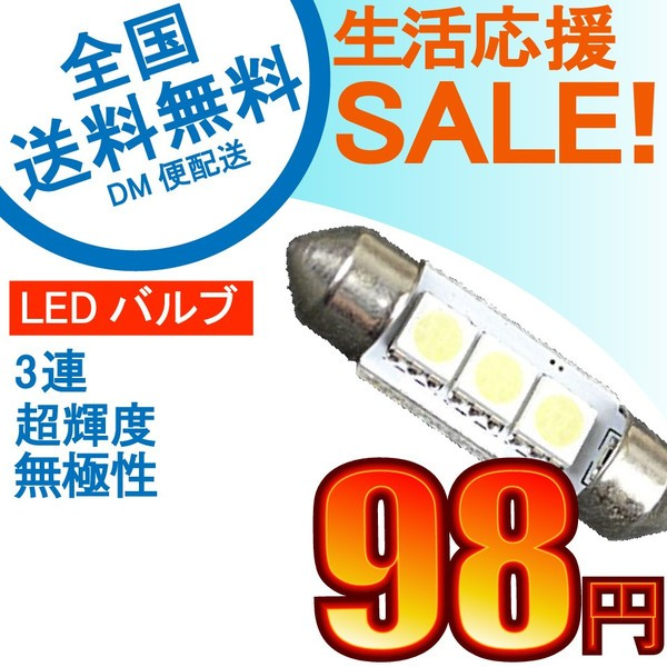 特売セール LEDバルブ T10 ×37mm 3連枕型 極性あ...
