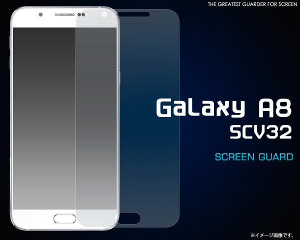 【Galaxy A8 SCV32用】液晶保護シール*au(エーユ...