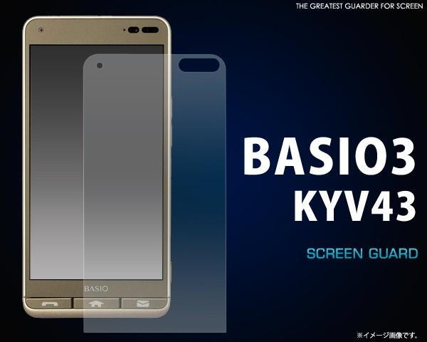 BASIO3 KYV43用液晶保護シール au エーユー  ベイ...