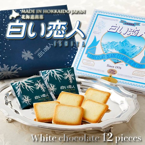 石屋製菓 白い恋人 12枚入 / 人気 ギフト 贈り物
