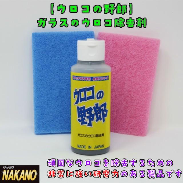 ☆ガラスのウロコ除去剤【ウロコの野郎 100ml ...