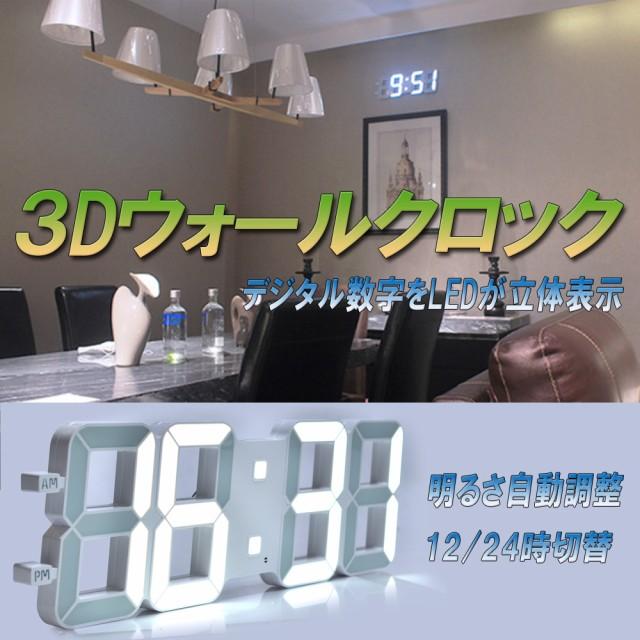 【送料無料】大型3D LEDウォールクロック ...