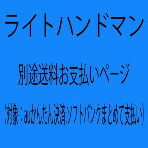 別途送料お支払いページ (北海道・沖縄・離島)...
