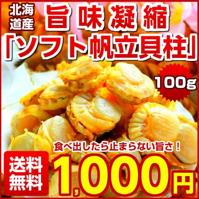 (送料無料)北海道産.ソフトほたて干し貝柱100g....