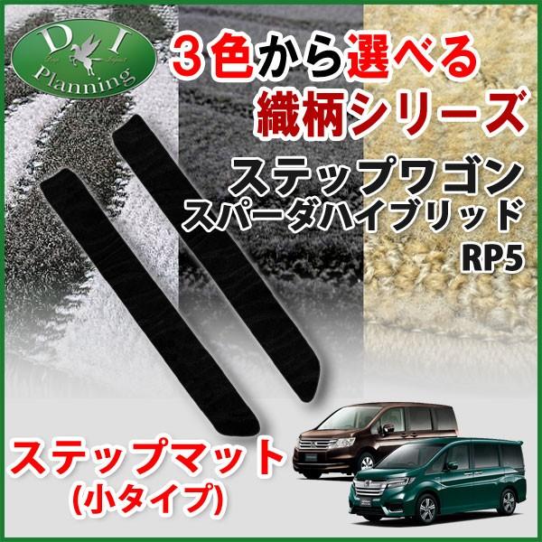 ホンダ 新型 ステップワゴンスパーダ RP5 ステッ...