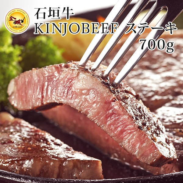 【送料無料】石垣牛KINJOBEEF ステーキ 700g|和...