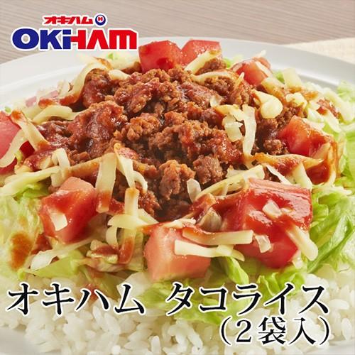 オキハム タコライス(2袋入り)|沖縄土産|B級...