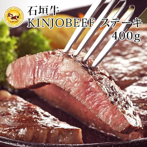 【送料無料】石垣牛KINJOBEEF ステーキ 400...