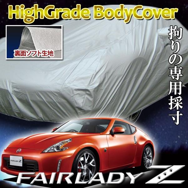 ソフト裏地ボディーカバー フェアレディZ専用 Z33...