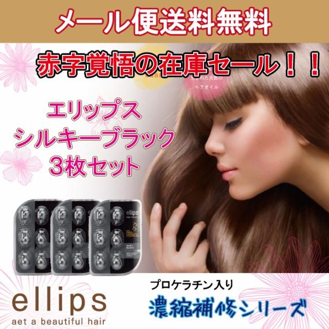 【メール便発送商品】ellips(エリップス) プロ...