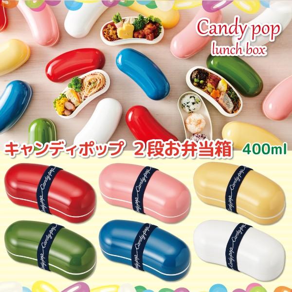 お弁当箱 キャンディポップ ランチボックス 2段 ...