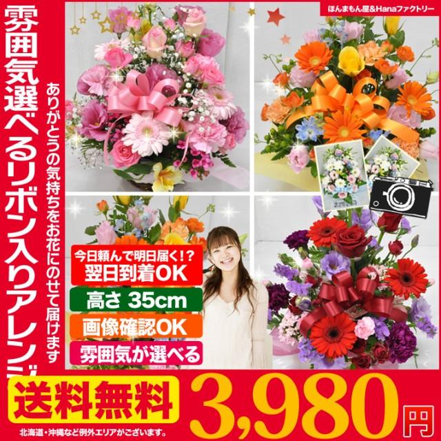 誕生日 の 御祝い に お祝い 花 ギフト に 雰囲気...