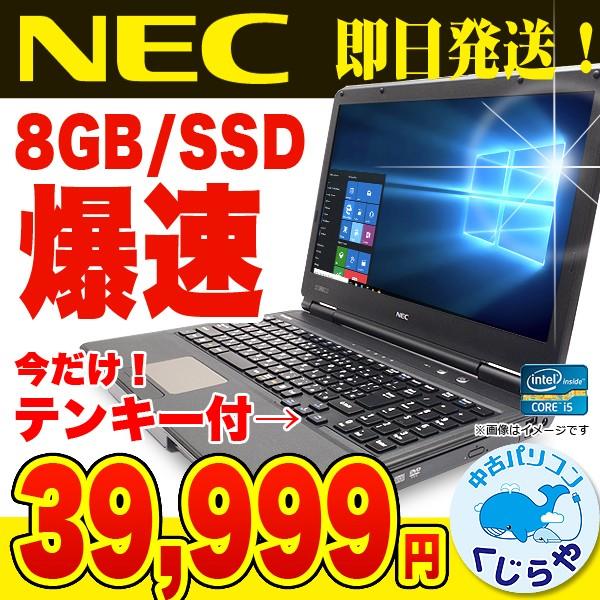爆速SSDが魅力! 初期設定不要! ノートパソコン 8...