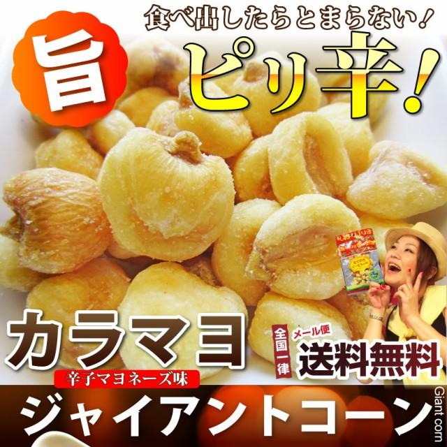 送料無料!カラマヨジャイコーン(40g)辛子マヨ...