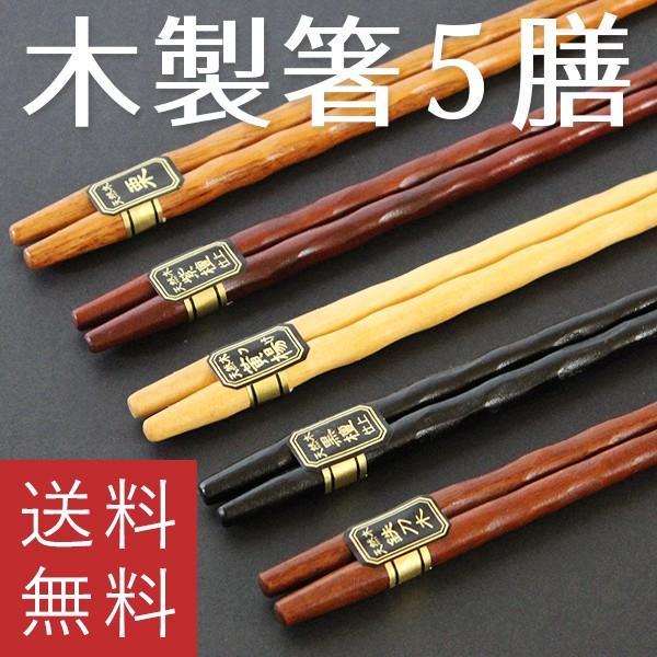 選べる木製箸 5膳セット 民芸彫箸・六角箸(箸...