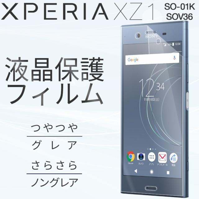 Xperia XZ1 SO-01K/SOV36 液晶保護フィルム