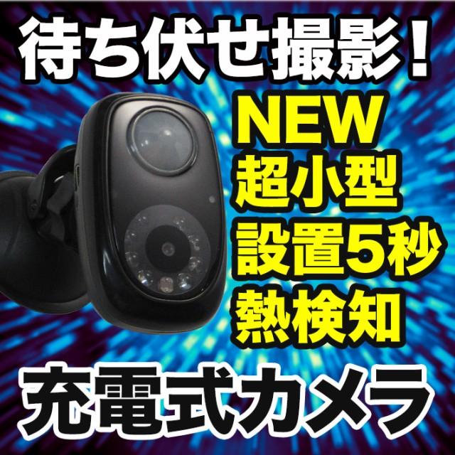 人体検知センサー搭載 SDカード録画 充電式防犯カ...