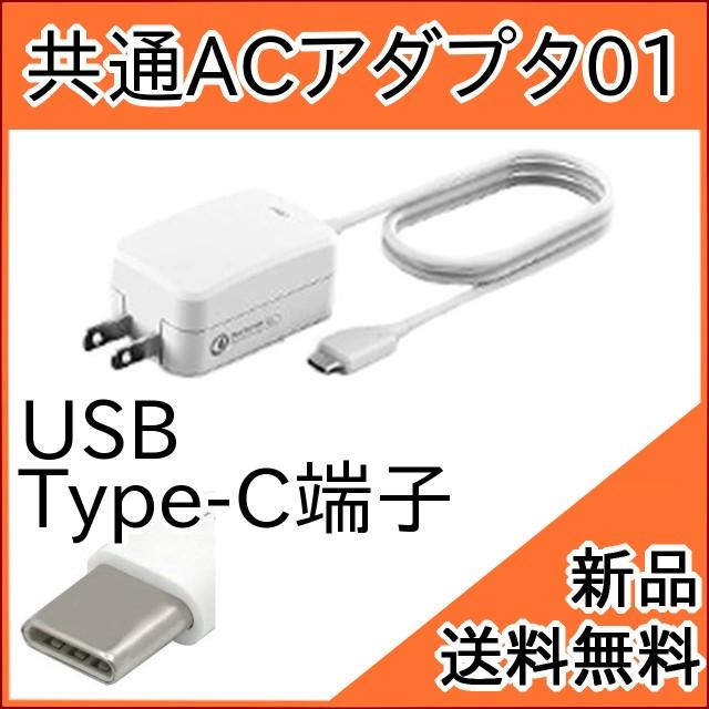 【au純正品】TypeC共通ACアダプタ 01 0601PQA (ス...