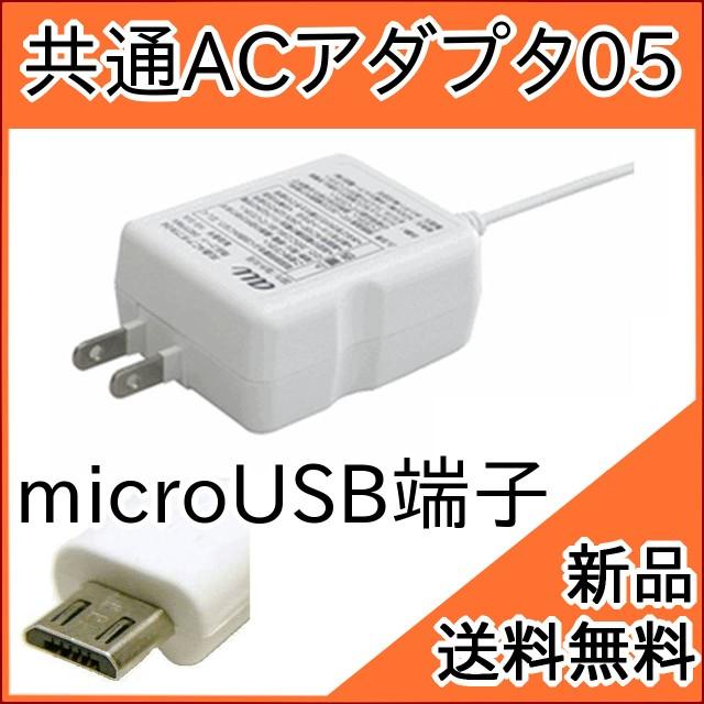 【au純正品】共通ACアダプタ 05 0501PWA (スマー...