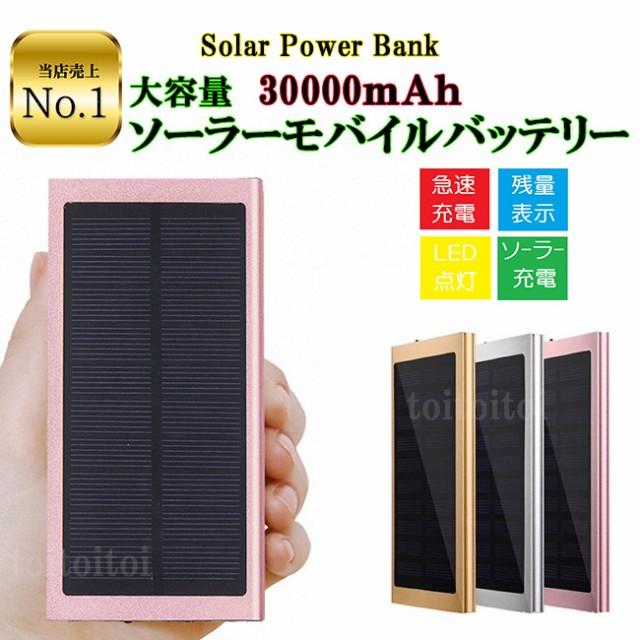 ソーラー モバイルバッテリー 30000mAh 大容量 スマホ 充電器 ソーラーチャージャー iPhone充電器